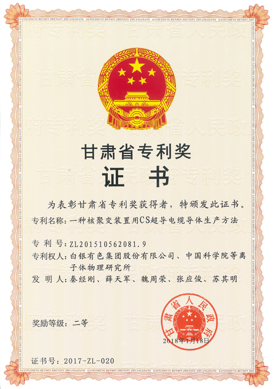甘肃省专利二等奖(CS超导电缆).png
