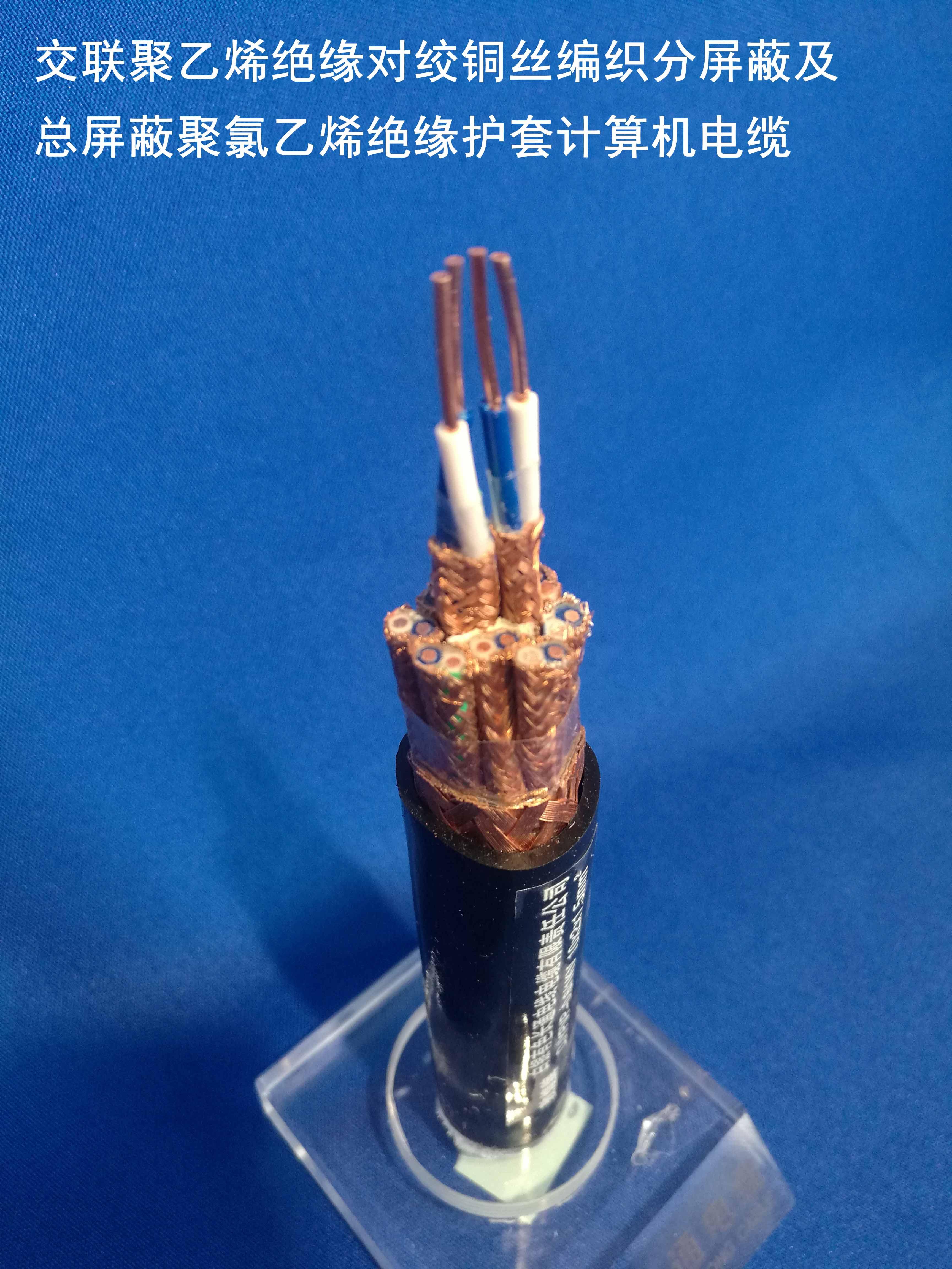 铜芯交联聚乙烯绝缘铜丝分向总向屏蔽聚氯乙烯护套电子计算机电缆12.jpg